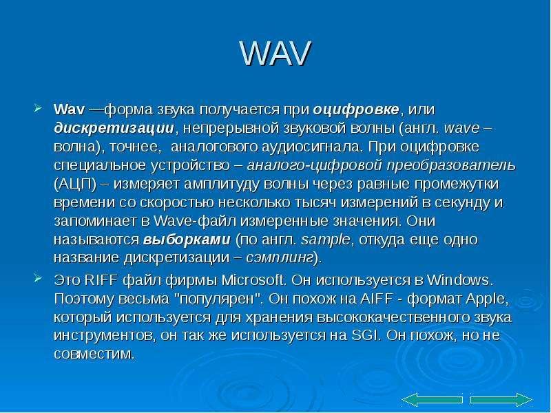WAV Wav —форма звука получается при оцифровке, или дискретизации, непрерывной звуковой волны (англ.