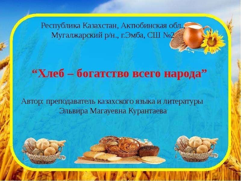 Скачать шаблон презентации про хлеб