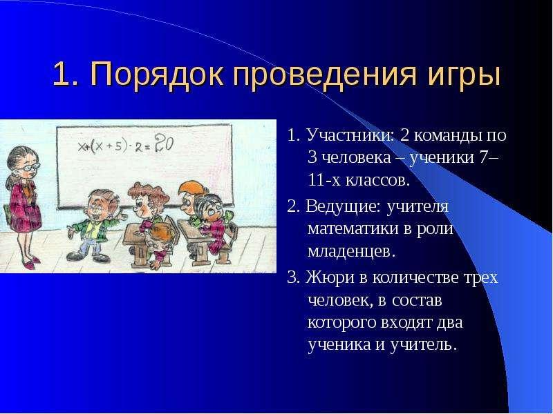 1. Порядок проведения игры 1. Участники: 2 команды по 3 человека – ученики 7–11-х классов. 2. Ведущи