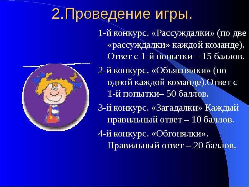 2. Проведение игры. 1-й конкурс. «Рассуждалки» (по две «рассуждалки» каждой команде). Ответ с 1-й по
