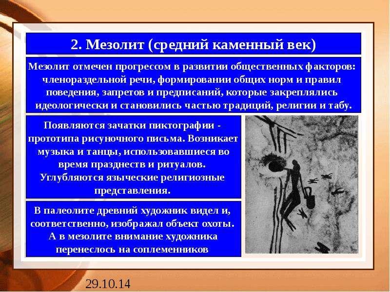 активная особенности перыобытного искцсстыа ы период мезолита и неолита впервые