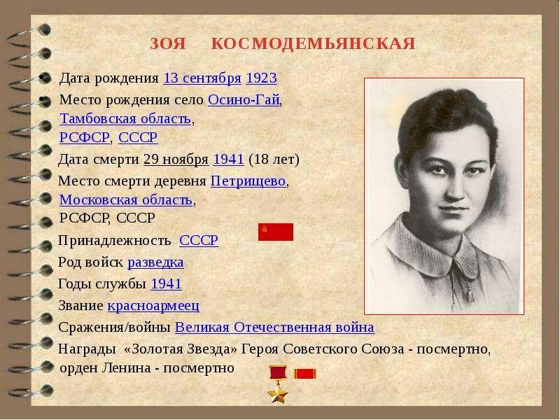 zoya-kosmodemyanskaya-golaya