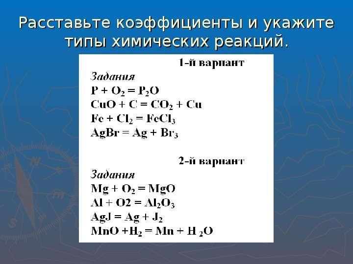 Расставьте коэффициенты в приведенных ниже схемах химических