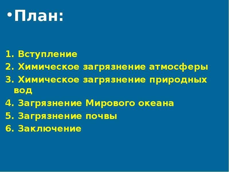 План: План: 1. Вступление 2. Химическое загрязнение атмосферы 3. Химическое загрязнение природных во