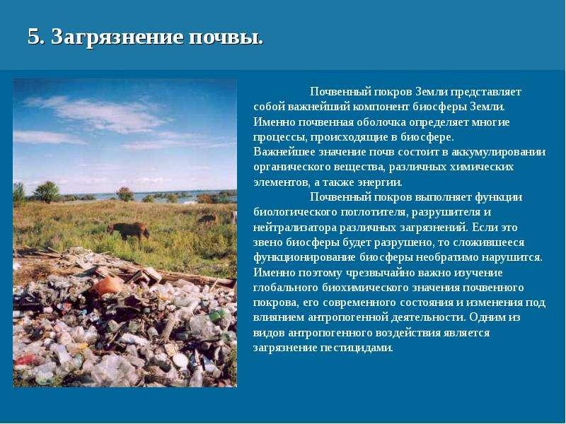 Химические загрязнения среды промышленностью, слайд 11