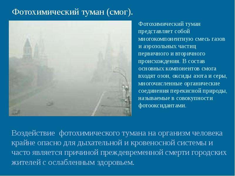 Химические загрязнения среды промышленностью, слайд 5