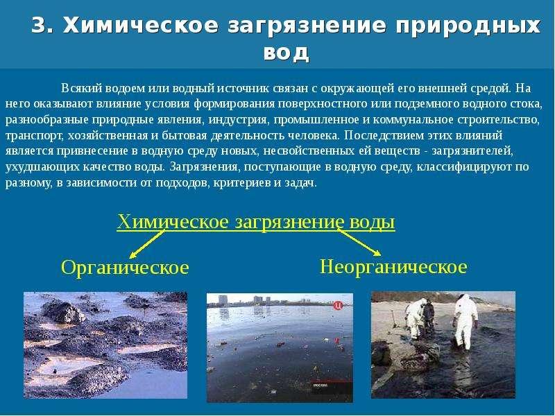 3. Химическое загрязнение природных вод