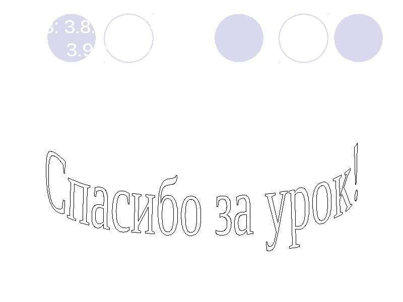 Д. З: 3. 8. с. 124-127, 3. 9. с 130-134