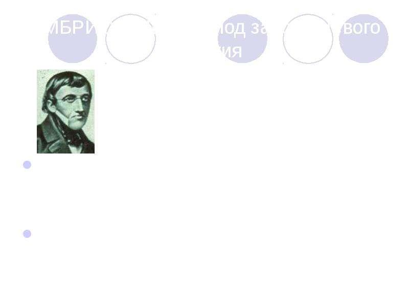 ЭМБРИОГЕНЕЗ-период зародышевого развития К. Бэр – основатель эмбриологии в 1828 г. на основе фундаме