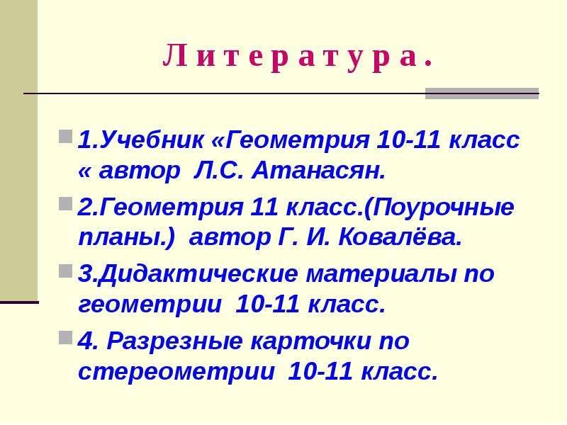 Л и т е р а т у р а . 1. Учебник «Геометрия 10-11 класс « автор Л. С. Атанасян. 2. Геометрия 11 клас