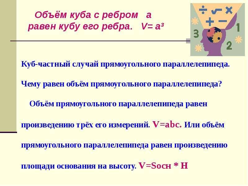 Куб-частный случай прямоугольного параллелепипеда. Чему равен объём прямоугольного параллелепипеда?