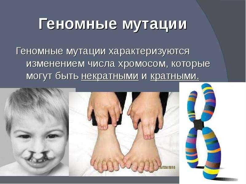 Связана с изменением генов и хромосомы