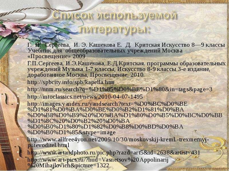 Сергеев 8 гдз класс искусство 9