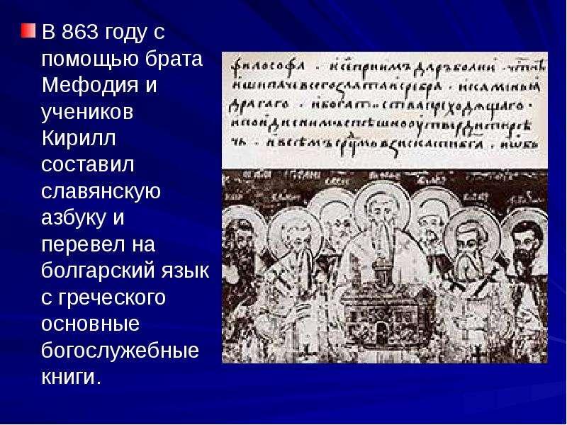 Славянские просветители Кирилл и Мефодий - скачать презентацию