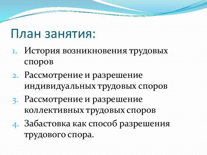 Пусть история индивидуальных трудовых споров в россии было