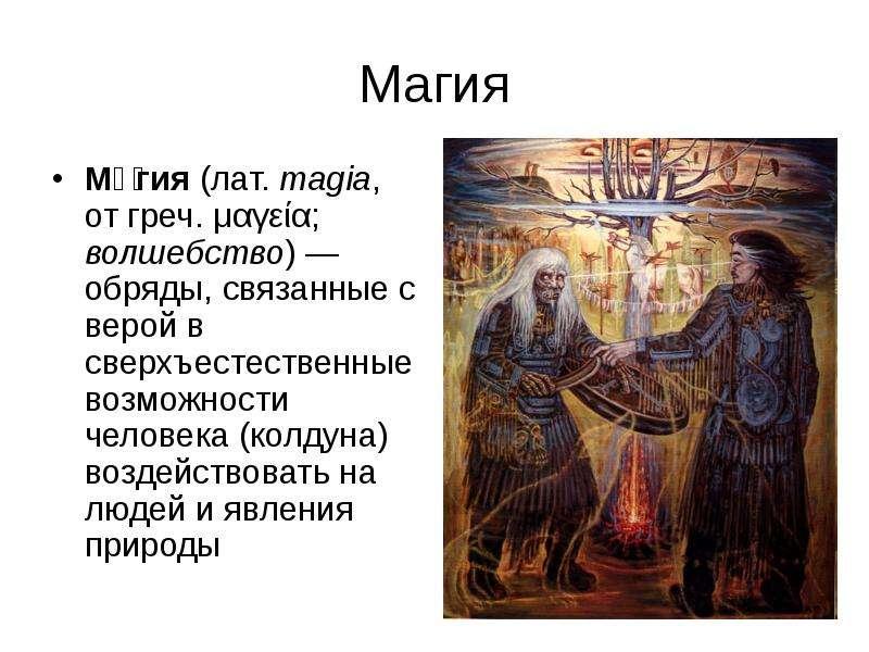 фетишизм реферат по религиоведению-ва2