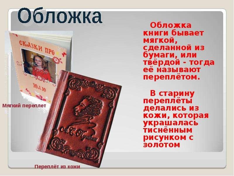 Как сделать обложку к книге