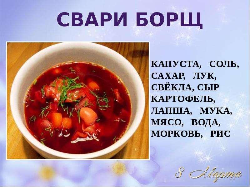 Как приготовить суп борщ рецепт