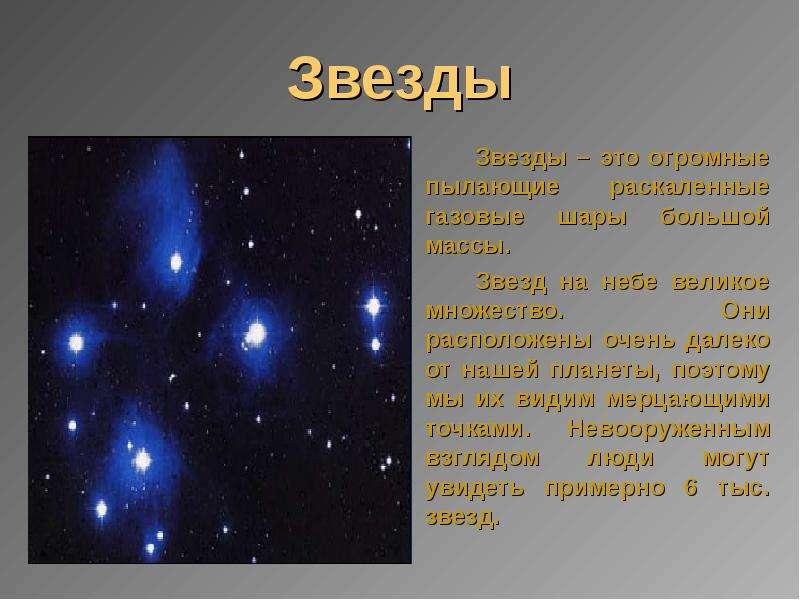 Рисунок и рассказ по нему о звездах