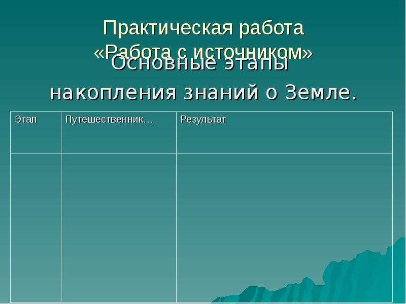 Основные этапы накопления знаний о земле в таблице