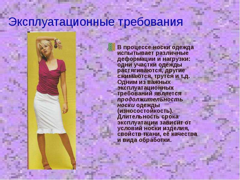 Требования к материалу технологической одежды