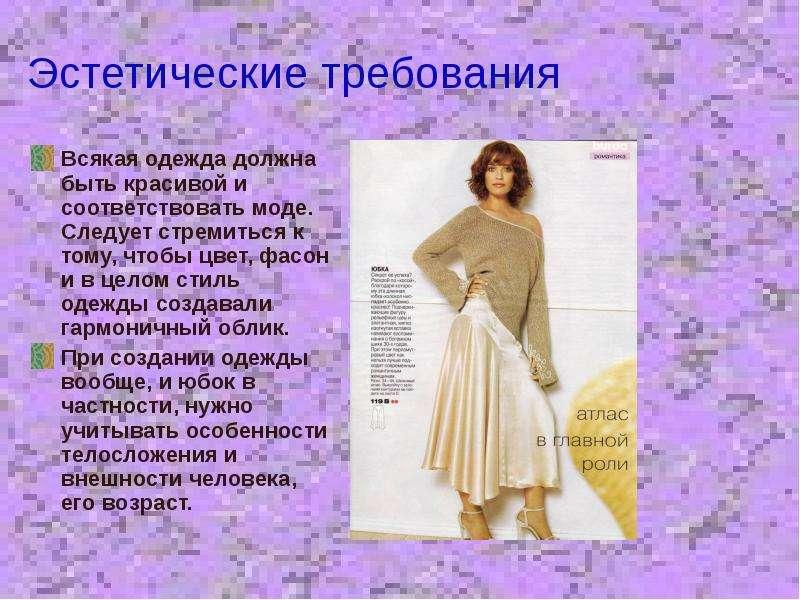 эстетические требования к одежде картинки