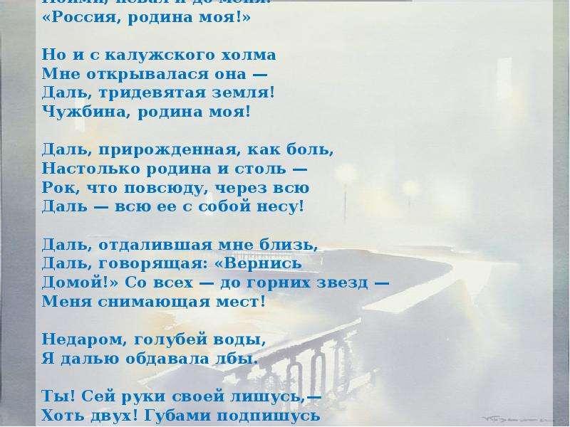 «Россия, родина моя!». Новые сочинения по русской