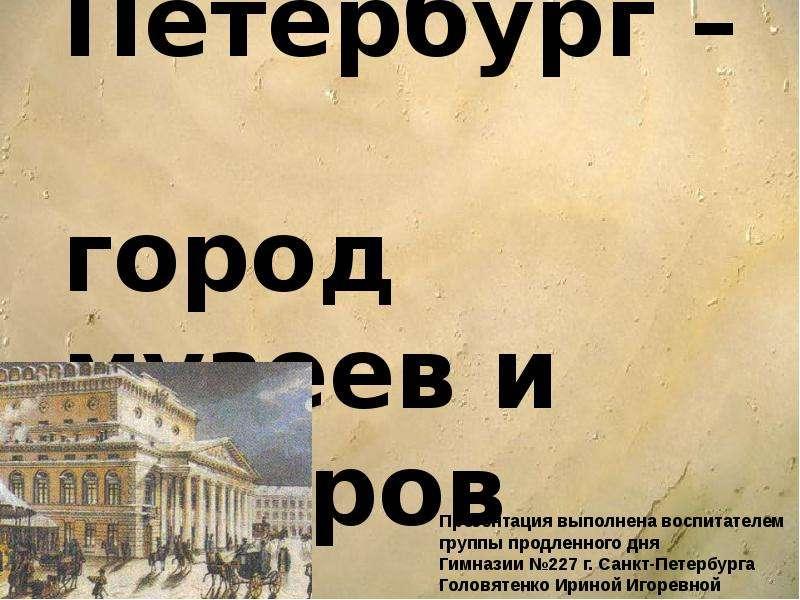 Санкт-Петербург – город музеев и театров