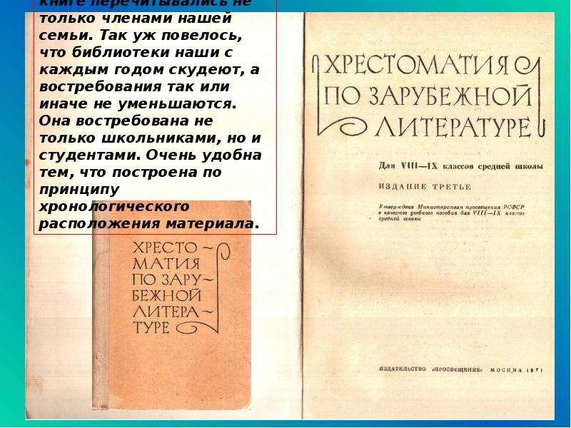 Учебник россии и вто презентация