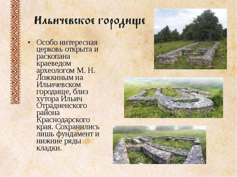 """Презентация на тему """"следы древних христиан на северном кавк."""