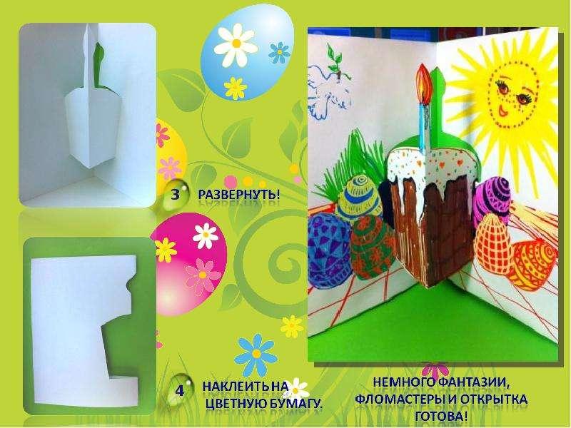 Днем россии, объемные открытки к пасхе своими руками