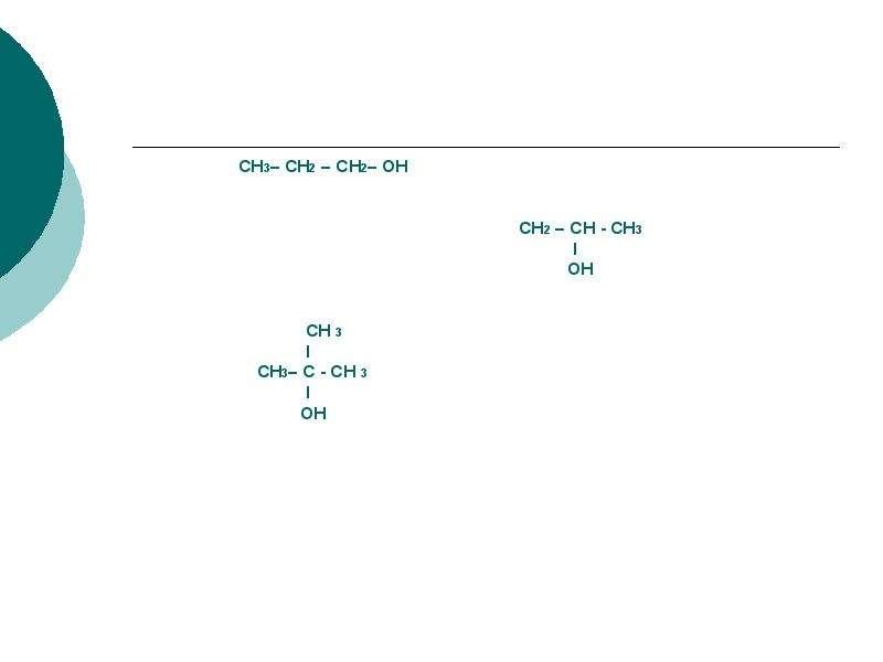 СН3– СН2 – СН2– ОН СН2 – СН - СН3 I ОН СН 3 I СН3– С - СН 3 I ОН