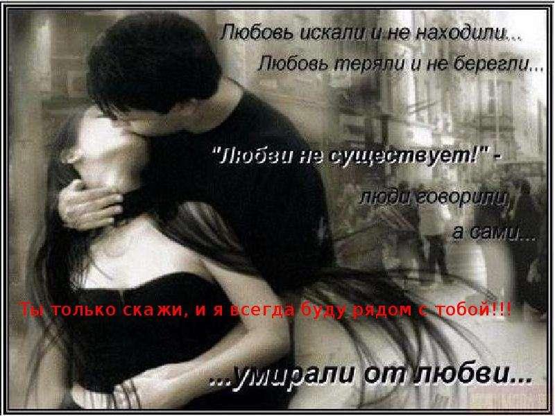 eto-ne-lyubov-a-blyadstvo-v-proze