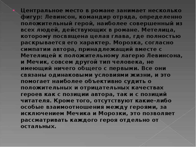 bankovskaya-deyatelnost-sochinenie-narod-v-grazhdanskaya-voyna-v-romane-razgrom-fadeeva-sochinenie-temu