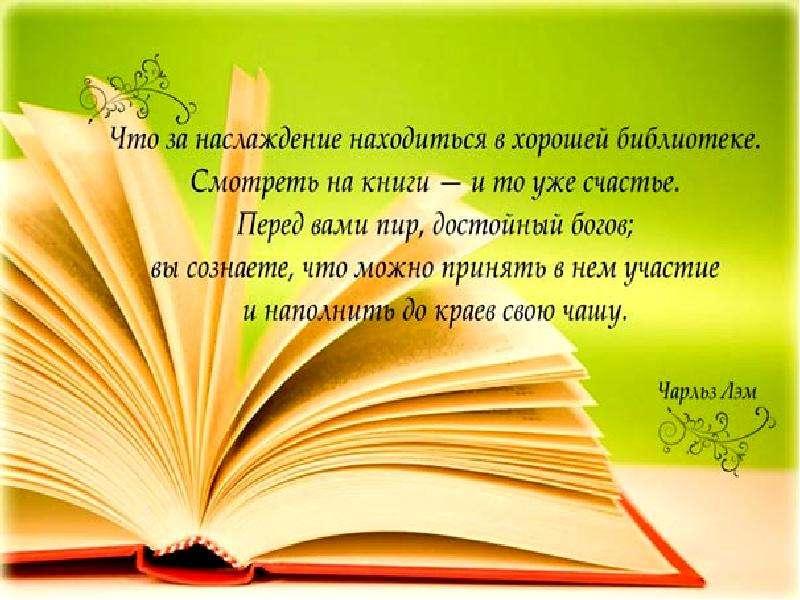 Стих о книге знаний