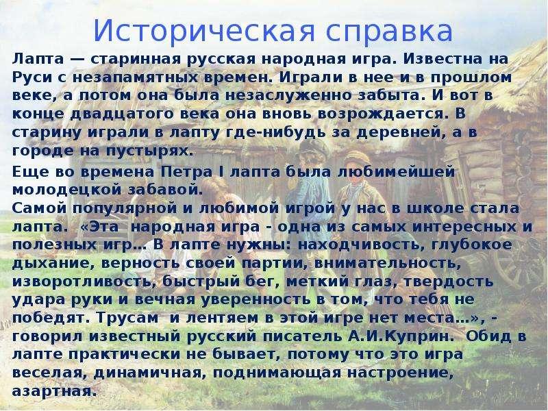 Историческая справка Лапта — старинная русская народная игра. Известна на Руси с незапамятных времен