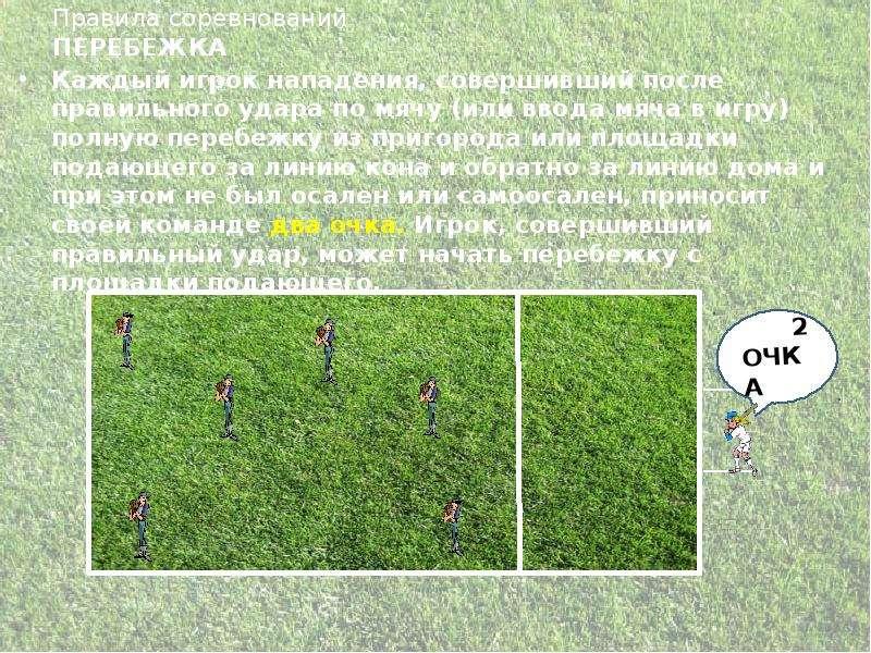 Правила соревнований ПЕРЕБЕЖКА Каждый игрок нападения, совершивший после правильного удара по мячу (