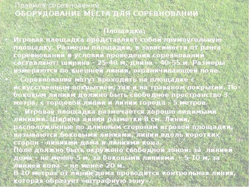 Правила соревнований ОБОРУДОВАНИЕ МЕСТА ДЛЯ СОРЕВНОВАНИЙ Площадка: Игровая площадка представляет соб