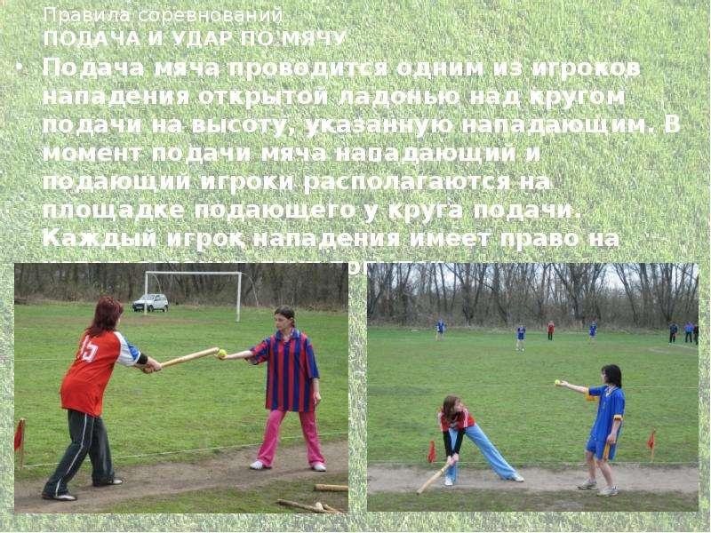 Правила соревнований ПОДАЧА И УДАР ПО МЯЧУ Подача мяча проводится одним из игроков нападения открыто