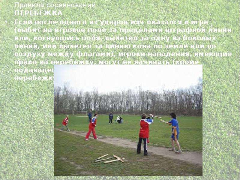 Правила соревнований ПЕРЕБЕЖКА Если после одного из ударов мяч оказался в игре (выбит на игровое пол