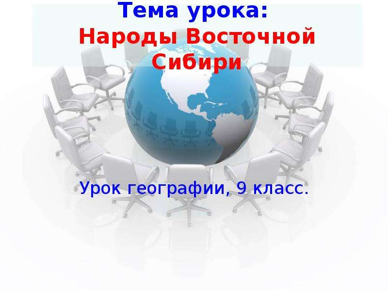 Презентация На тему Народы Восточной Сибири
