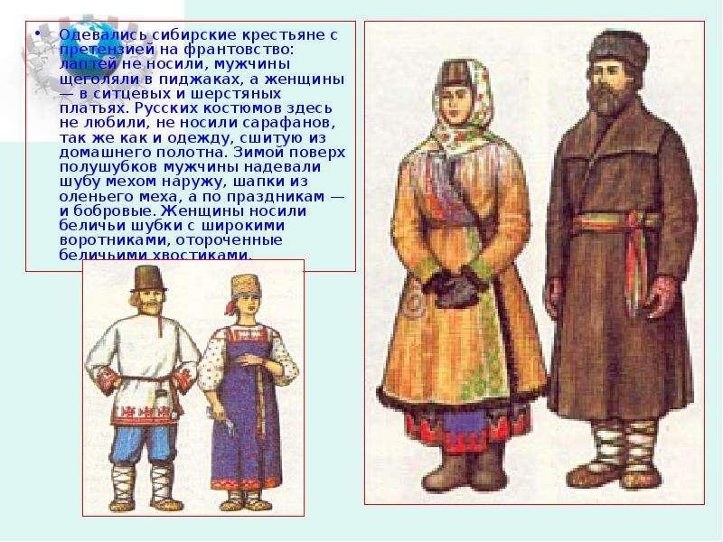Одевались сибирские крестьяне с претензией на франтовство: лаптей не носили, мужчины щеголяли в пидж