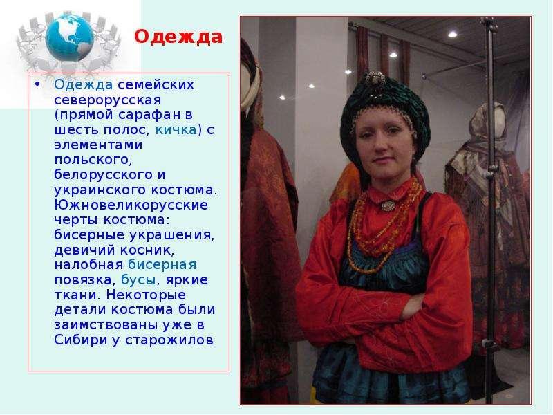 Одежда Одежда семейских северорусская (прямой сарафан в шесть полос, кичка) с элементами польского,