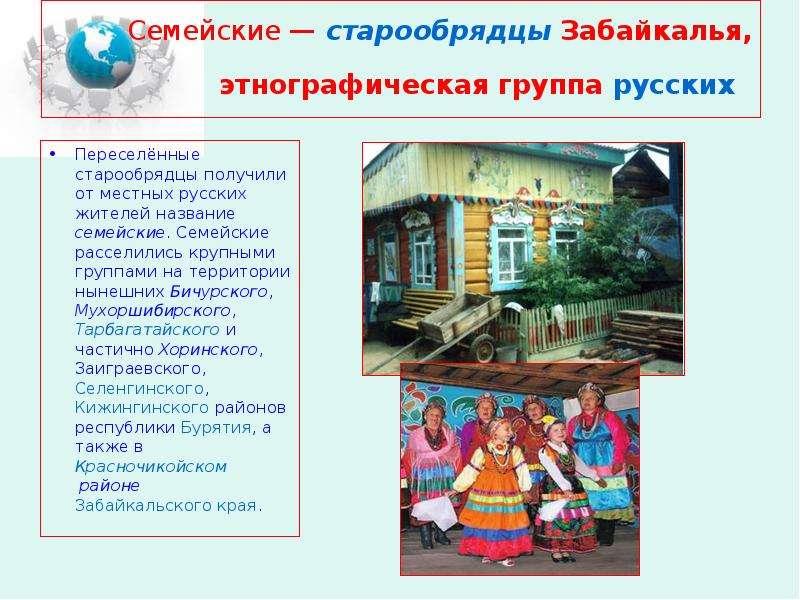 Семейские — старообрядцы Забайкалья, этнографическая группа русских Переселённые старообрядцы получи