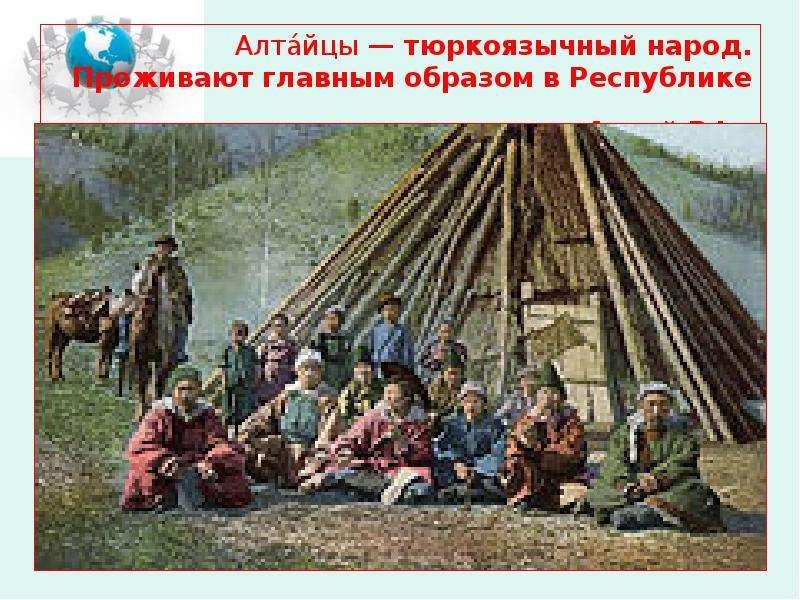 Алта́йцы — тюркоязычный народ. Проживают главным образом в Республике Алтай РФ.