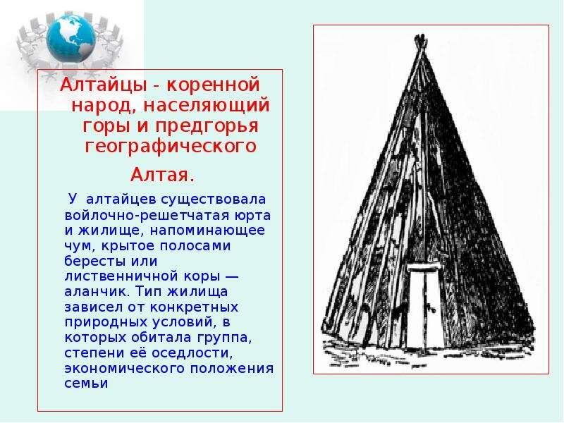 Алтайцы - коренной народ, населяющий горы и предгорья географического Алтая. У алтайцев существовала