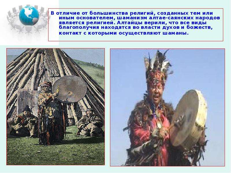 В отличие от большинства религий, созданных тем или иным основателем, шаманизм алтае-саянских народо