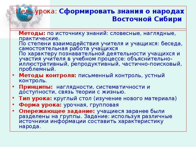 Цель урока: Сформировать знания о народах Восточной Сибири Методы: по источнику знаний: словесные, н