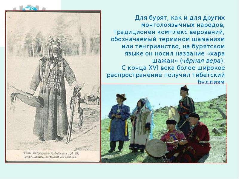 Для бурят, как и для других монголоязычных народов, традиционен комплекс верований, обозначаемый тер