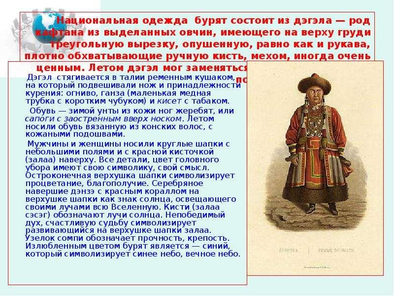Национальная одежда бурят состоит из дэгэла — род кафтана из выделанных овчин, имеющего на верху гру